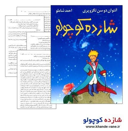 01  دانلود کتاب شازده کوچولو + کتاب صوتی با صدای احمد شاملو 01 2